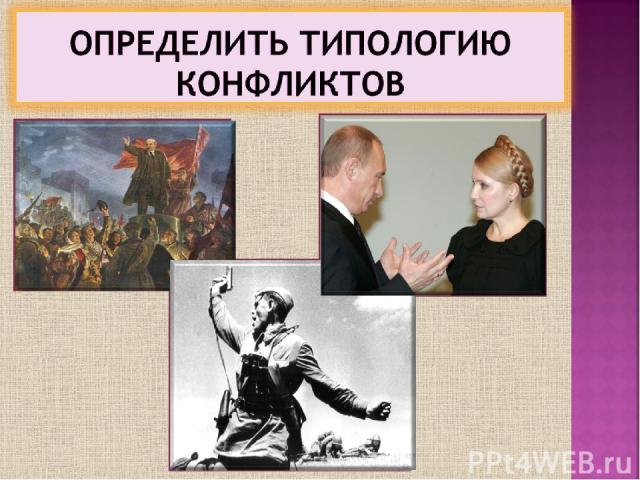 Газовый конфликт России и Украины Великая отечественная война Революция 1917 года