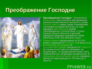 Преображение Господне Преображе ние Госпо дне , описанное в Евангелиях таинствен
