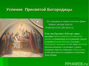 Успение Пресвятой Богородицы Это праздник в память кончины Девы Марии, матери Хр