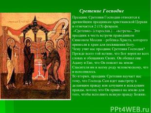Праздник Сретения Господня относится к древнейшим праздникам христианской Церкви