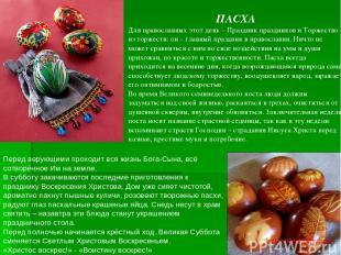 ПАСХА Для православных этот день – Праздник праздников и Торжество из торжеств: