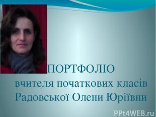 ПОРТФОЛІО вчителя початкових класів Радовської Олени Юріївни