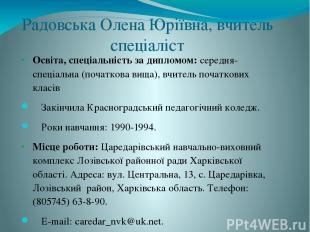 Радовська Олена Юріївна, вчитель спеціаліст Освіта, спеціальність за дипломом: с