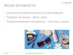 Акции активности Copyright ©2015 by Oriflame Cosmetics SA Описание акций активно