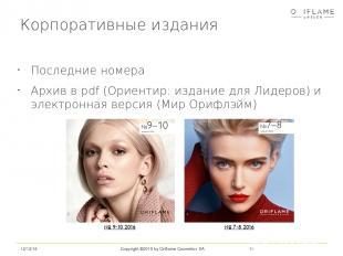 Корпоративные издания Copyright ©2015 by Oriflame Cosmetics SA Последние номера