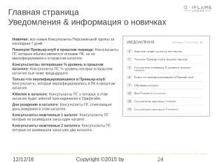 Главная страница Уведомления & информация о новичках Copyright ©2015 by Oriflame