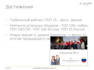 Достижения Copyright ©2015 by Oriflame Cosmetics SA Глобальный рейтинг ТОП 15 –