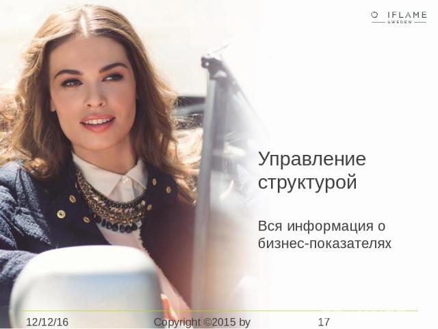 Copyright ©2015 by Oriflame Cosmetics SA Управление структурой Вся информация о бизнес-показателях Title