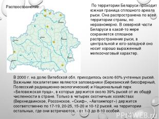 Распространение: По территории Беларуси проходит южная граница сплошного ареала