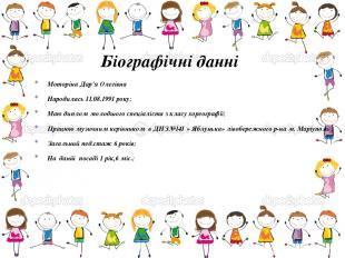 Моторіна Дар'я Олегівна Народилась 11.08.1991 року; Маю диплом молодшого спеціал