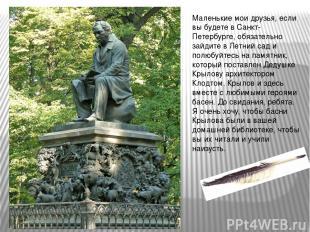 Маленькие мои друзья, если вы будете в Санкт-Петербурге, обязательно зайдите в Л