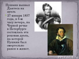 Пушкин вызвал Дантеса на дуэль 27 января 1837 года, в 5-м часу вечера, на Черной