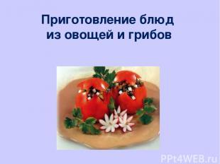 Приготовление блюд из овощей и грибов