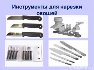 Инструменты для нарезки овощей
