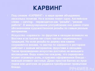 КАРВИНГ Под словом «КАРВИНГ» в наше время объединено несколько понятий. Но в осн
