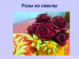 Розы из свеклы