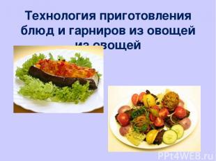 Технология приготовления блюд и гарниров из овощей из овощей