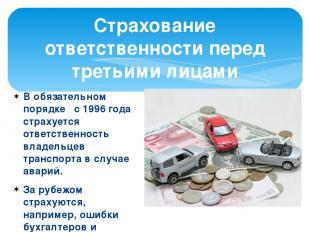 Страхование ответственности перед третьими лицами В обязательном порядке с 1996