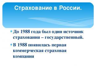 До 1988 года был один источник страхования – государственный. В 1988 появилась п