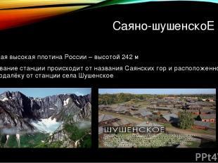 Саяно-шушенскоЕ гэс Самая высокая плотина России – высотой 242 м Название станци