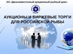 АО «Дальневосточный аукционный рыбный дом» АУКЦИОНЫ И БИРЖЕВЫЕ ТОРГИ ДЛЯ РОССИЙС