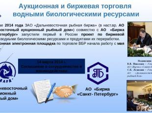 АО «Биржа «Санкт- Петербург» Аукционная и биржевая торговля водными биологически