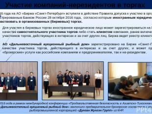 15 ноября 2016 года на АО «Биржа «Санкт-Петербург» вступили в действие Правила д