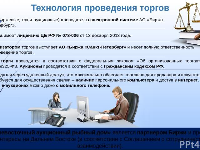 Технология проведения торгов Торги (как биржевые, так и аукционные) проводятся в электронной системе АО «Биржа «Санкт-Петербург». АО «Дальневосточный аукционный рыбный дом» является партнером Биржи и представляет ее интересы на Дальнем Востоке (в со…