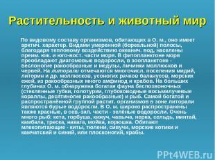 Растительность и животный мир По видовому составу организмов, обитающих в О. м.,