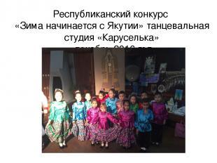 Республиканский конкурс «Зима начинается с Якутии» танцевальная студия «Карусель