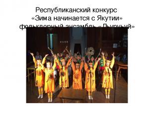 Республиканский конкурс «Зима начинается с Якутии» фольклорный ансамбль «Дьуруьу