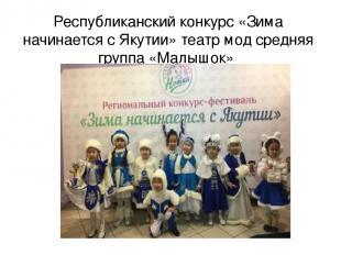 Республиканский конкурс «Зима начинается с Якутии» театр мод средняя группа «Мал