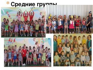 Средние группы