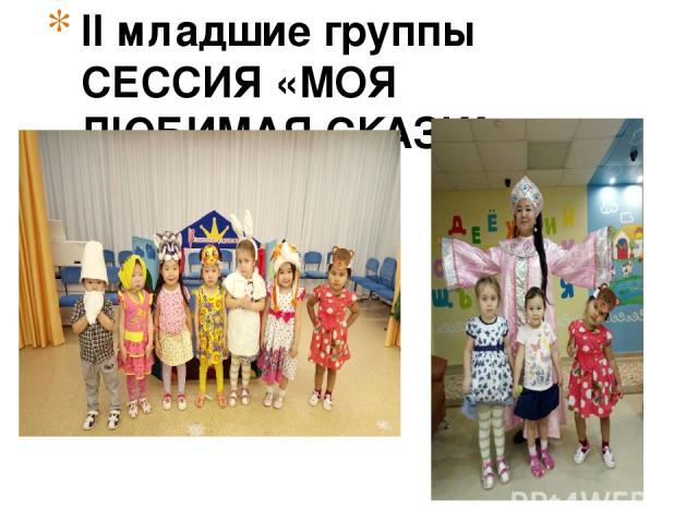 II младшие группы СЕССИЯ «МОЯ ЛЮБИМАЯ СКАЗКА»