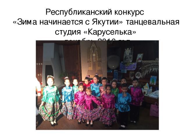 Республиканский конкурс «Зима начинается с Якутии» танцевальная студия «Каруселька» декабрь 2016 год