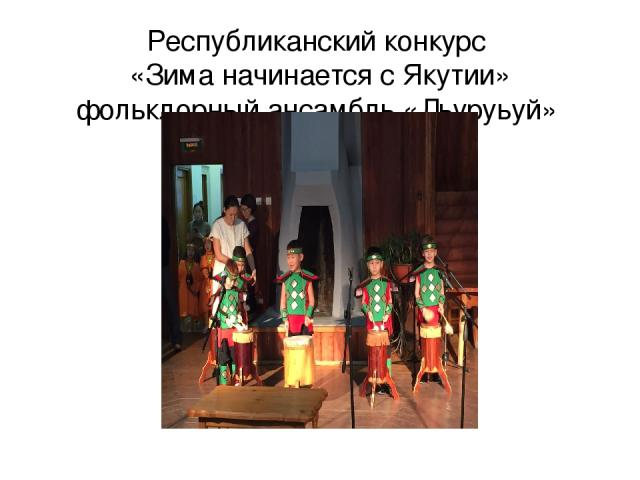 Республиканский конкурс «Зима начинается с Якутии» фольклорный ансамбль «Дьуруьуй» декабрь 2016 год