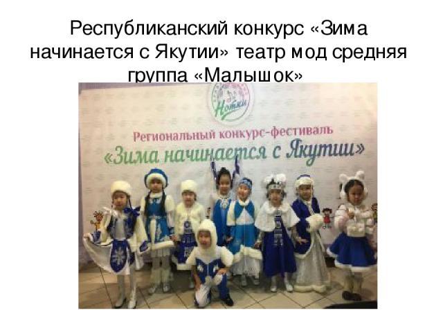 Республиканский конкурс «Зима начинается с Якутии» театр мод средняя группа «Малышок»