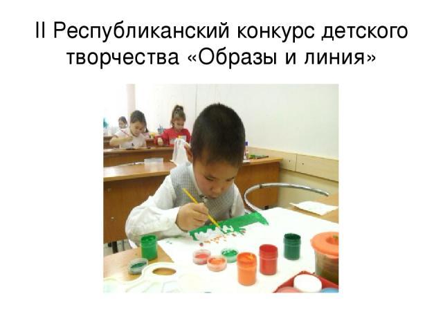 II Республиканский конкурс детского творчества «Образы и линия»