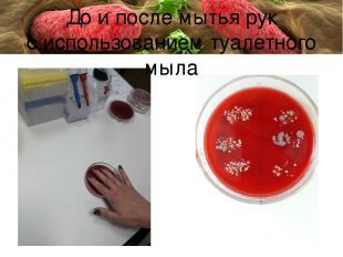 До и после мытья рук с использованием туалетного мыла
