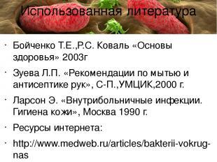 Бойченко Т.Е.,Р.С. Коваль «Основы здоровья» 2003г Зуева Л.П. «Рекомендации по мы