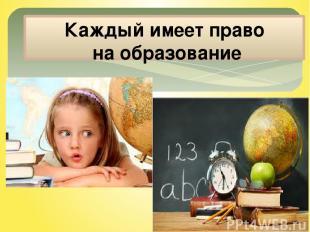 Каждый имеет право на образование