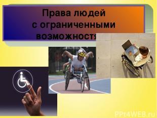 Права людей с ограниченными возможностями