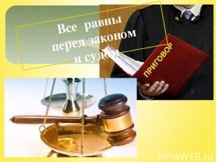 Все равны перед законом и судом