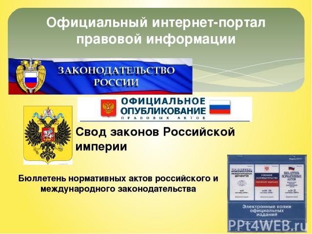 Официальный интернет-портал правовой информации Свод законов Российской империи Бюллетень нормативных актов российского и международного законодательства