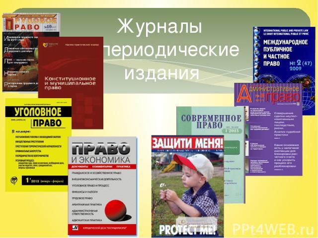 Журналы и периодические издания