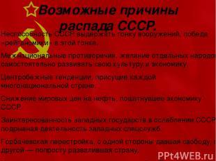 Возможные причины распада СССР. Неспособность СССР выдержать гонку вооружений, п
