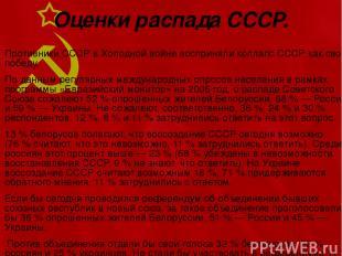 Оценки распада СССР. Противники СССР в Холодной войне восприняли коллапс СССР ка