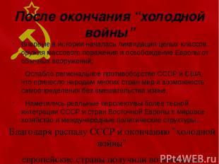 """После окончания """"холодной войны"""" Впервые в истории началась ликвидация целых кла"""