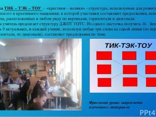 Техника ТИК – ТЭК – ТОУ – «крестики – нолики» - структура, используемая для раз