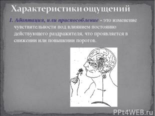 1. Адаптация, или приспособление - это изменение чувствительности под влиянием п